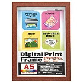 ナカバヤシ Nakabayashi デジタルプリントフレーム(A5・2L兼用/ブラウン) フ-DPW-A5-BR[フDPWA5BR]