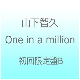 ソニーミュージックマーケティング 山下智久/One in a million 初回限定盤B 【CD】 【代金引換配送不可】