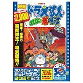 ポニーキャニオン PONY CANYON 映画ドラえもん のび太と竜の騎士 期間限定生産 【DVD】