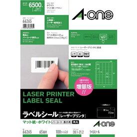 エーワン A-one ラベルシール レーザープリンタ ホワイト 66265 [A4 /100シート /65面 /マット]【aoneC2009】