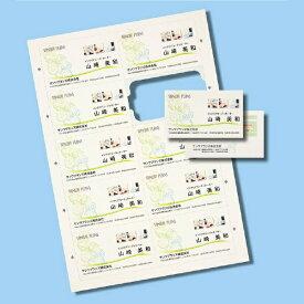 サンワサプライ SANWA SUPPLY 〔インクジェット〕 まわりがきれいな名刺カード 200枚 (A4サイズ 10面×20シート) アイボリー JP-MCC02BG[JPMCC02BG]【wtcomo】