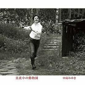 エイベックス・エンタテインメント Avex Entertainment 中島みゆき/真夜中の動物園 【CD】