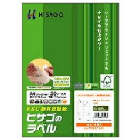 ヒサゴ HISAGO タックシール FSC森林認証紙 FSCOP983 [A4 /20シート /21面][FSCOP983]【wtcomo】