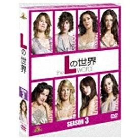 20世紀フォックス Lの世界 シーズン3[SEASONSコンパクト・ボックス] 【DVD】