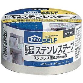 ニトムズ Nitoms 厚手ステンレステープ 50X5 J3190
