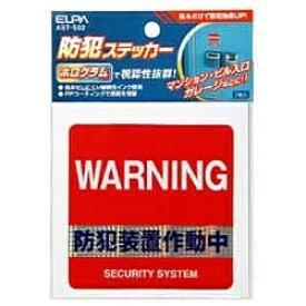 ELPA エルパ 防犯ステッカー(防犯装置作動中) AST-S02[ASTS02]