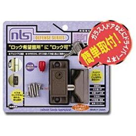 日本ロックサービス nihon lock service インサイドロック ブロンズ DS-1N-2U[DS1N2U]