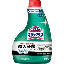 花王 Kao マジックリン ハンディスプレー つけかえ用 400ml 〔キッチン用洗剤〕【wtnup】