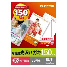 エレコム ELECOM フォト光沢用紙 厚手 (はがきサイズ・150枚) EJH-GAHシリーズ EJH-GAH150[EJHGAH150]【wtcomo】