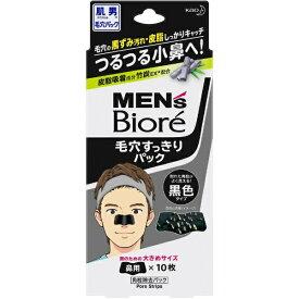 花王 Kao MEN's Biore(メンズビオレ) 毛穴すっきりパック 黒色タイプ 10枚