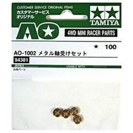 タミヤ TAMIYA 【ミニ四駆】 AO-1002 メタル軸受けセット