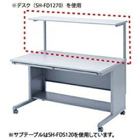 サンワサプライ SANWA SUPPLY サブテーブル (幅1400mm用) SH-FDS140[SHFDS140]【wtcomo】 【メーカー直送・代金引換不可・時間指定・返品不可】