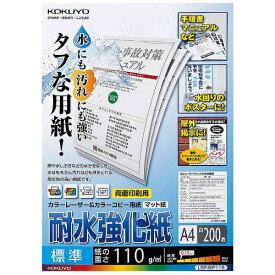 コクヨ KOKUYO カラーレーザー&カラーコピー用 耐水強化紙 標準 (A4サイズ・200枚) LBP-WP115[LBPWP115]【wtcomo】