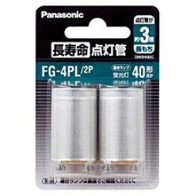 パナソニック Panasonic 長寿命点灯管(40W用) FG-4PL/2P[FG4PL2P]