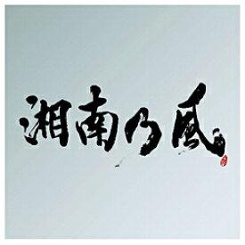 バップ VAP 湘南乃風/湘南乃風 〜Live Set Best〜 【CD】