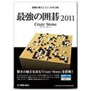 【送料無料】 アンバランス 〔Win版〕 最強の囲碁 2011