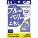 【あす楽対象】 DHC 【DHC】ブルーベリーエキス 60日分(120粒)