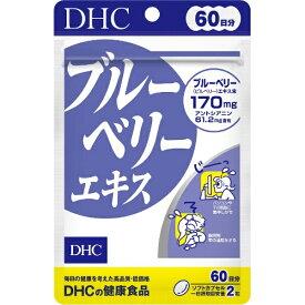 DHC ディーエイチシー DHC(ディーエイチシー) ブルーベリーエキス 60日分(120粒)〔栄養補助食品〕【rb_pcp】