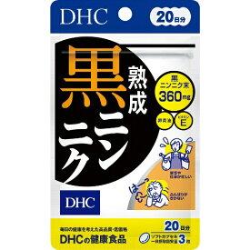 DHC ディーエイチシー DHC(ディーエイチシー) 熟成黒ニンニク 20日分(60粒)〔栄養補助食品〕【wtcool】