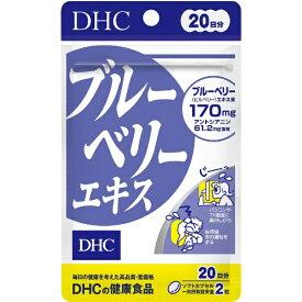 DHC ディーエイチシー DHC(ディーエイチシー) ブルーベリーエキス 20日分(40粒)〔栄養補助食品〕【wtcool】