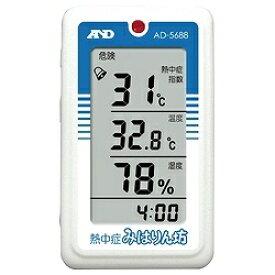 A&D エー・アンド・デイ AD-5688 温湿度計 熱中症みはりん坊 [デジタル][AD5688]