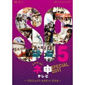 東北新社 TOHOKUSHINSHA AKB48 ネ申テレビ スペシャル 〜プロジェクトAKB in マカオ〜 【DVD】