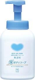 牛乳石鹸 カウブランド 無添加 泡のボディソープ ポンプ (550ml)