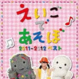 エイベックス・エンタテインメント Avex Entertainment (キッズ)/NHK えいごであそぼ 2011〜2012ベスト 【CD】