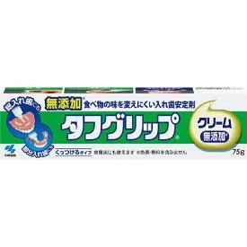 タフグリップ 入れ歯安定剤 クリーム 75g小林製薬 Kobayashi