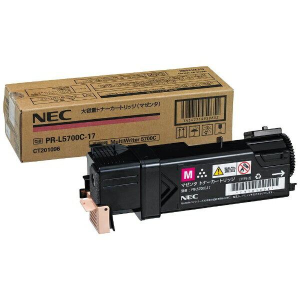 【送料無料】 NEC 【純正】大容量トナーカートリッジトナーカートリッジ(マゼンタ) PR-L5700C-17[PRL5700C17]