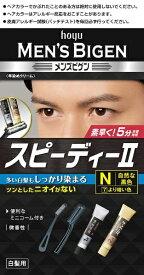 ホーユー hoyu メンズビゲン スピーディー2 N〔白髪染め〕【rb_pcp】