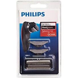 フィリップス PHILIPS ヘアシェービングヘッド QC5500/50[QC550050]