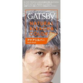 マンダム mandom GATSBY(ギャツビー) ナチュラルブリーチカラーアクアシルバー 〔カラーリング剤〕