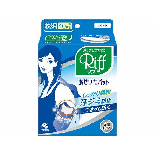小林製薬 あせワキパットRiff(リフ) ホワイト お徳用 20組(40枚)