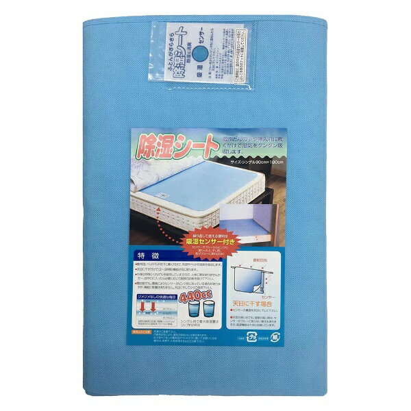東京シンコール 除湿シート(ダブルサイズ/130×180cm)[50996203]