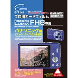 エツミ ETSUMI 液晶保護フィルム(パナソニック LUMIX FH8専用)E-7141[E7141プロヨウガードフィルムF]