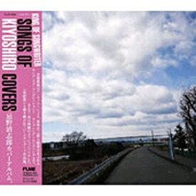 ソニーミュージックマーケティング (V.A.)/KING OF SONGWRITER 〜SONGS OF KIYOSHIRO COVERS〜 【CD】