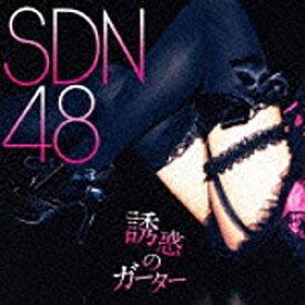 ユニバーサルミュージック SDN48/誘惑のガーター 【CD】