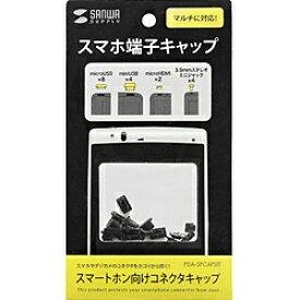 サンワサプライ SANWA SUPPLY スマートフォン対応 コネクタキャップ PDA-SPCAPSET[PDASPCAPSET]
