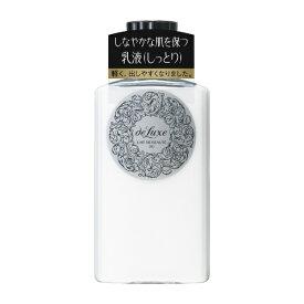 資生堂 shiseido deluxe(ドルックス)レーデボーテ (しっとりタイプ)(150mL)【wtcool】