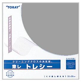 東レ TORAY トレシー 無地(グレー)30×30cm