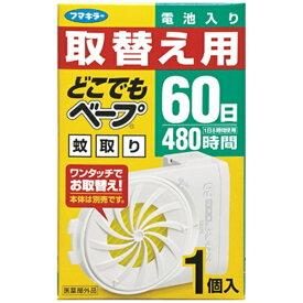 どこでもベープ蚊取り 60日 取替え用 1個入 〔電池式〕フマキラー FUMAKILLA