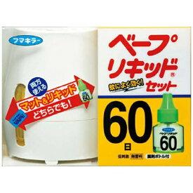 ベープリキッドセット 60日 〔コード式〕フマキラー FUMAKILLA