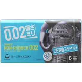 第一三共ヘルスケア DAIICHI SANKYO HEALTHCARE サンシーノンラバー 002 12個入り<コンドーム>〔避妊用品〕