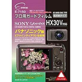 エツミ ETSUMI 液晶保護フィルム(ソニー サイバーショット HX30V専用) E-7150[E7150プロヨウガードフィルムH]