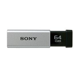 ソニー SONY USM64GT S USBメモリ シルバー [64GB /USB3.0 /USB TypeA /ノック式][USM64GTS]