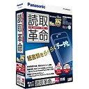 パナソニック Panasonic 〔Win版〕 読取革命 Ver.15[ヨミトリカクメイVER.15セイヒンハ] panasonic