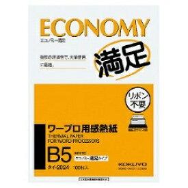 コクヨ KOKUYO ワープロ用感熱紙 (B5・エコノミー満足タイプ) タイ-2024【wtcomo】