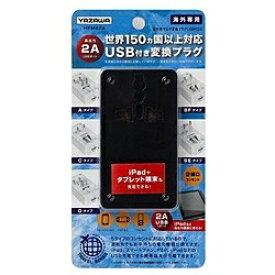 ヤザワ YAZAWA 海外用マルチ変換プラグ (USB付・2A) HPM42ABK ブラック