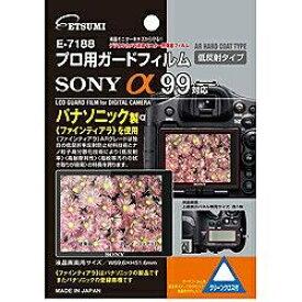 エツミ ETSUMI 液晶保護フィルム(ソニー α99専用)E-7188[E7188プロヨウガードフィルム]